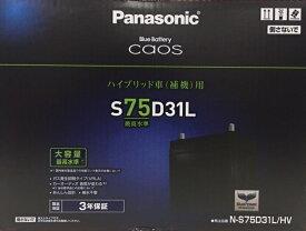 【在庫有】新品 パナソニック S75D31L/HV ハイブリッド車補機用バッテリー レクサスLS600h/LS600hL用 DAA-UVF45 DAA-UVF46用 3年の製品保証 カオス