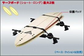 PIAA TERZO EM34 サーフボード積載用ギア(最大2枚積)[カラー:ブラック])