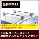 【FN2系シビック専用システムキャリア】 INNO(カーメイト) 年式H21.11〜 [INSUT+K417+INJK+INB127]3ドア(タイプRユーロ)