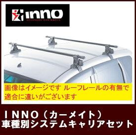 【A9系プジョー208専用システムキャリア】 INNO(カーメイト) 年式H24.11〜 [INSUT+K432+INB117]5ドアハッチバック