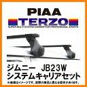 【ジムニー専用システムキャリアセット】PIAA TERZO JB23Wルーフレール無車用 [EF14BLX+EB1+EH167]