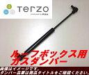 PIAA TP3007 ルーフボックス用ガスダンパー 275.5mmタイプ(100N)(1本)
