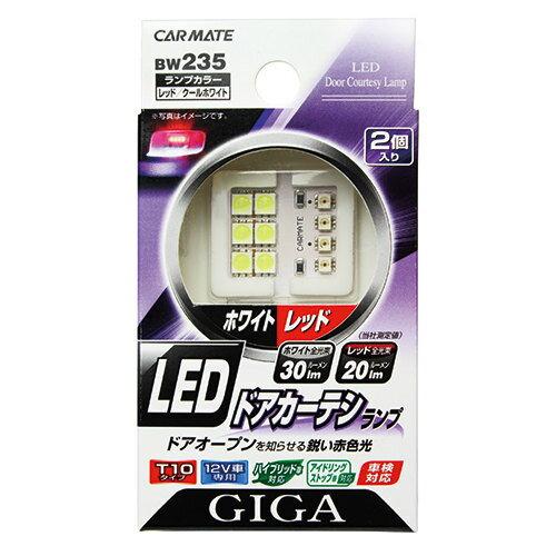 カーメイトGIGA BW235 LEDドアカーテシランプ RED&WH 色温度:15000Kクラス 明るさ:ホワイト30lm・レッド20lm 【FJ】