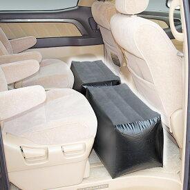 【在庫有り 即納】クレトム CFD-2 ミニバン用スペースクッション 空気入れ付属 左右別々で使える2個セットブラック 車中泊 車内泊 長距離ドライブ アウトドア CFD2
