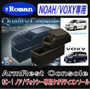 伊藤製作所 IT Roman QC-1 アームレスト コンソールボックス 60/70/80系ノア/ヴォクシー対応(ハイブリッド車は不可)クオリティコンソール Quality Console