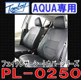 Tomboy シートカバー アクア専用(10系) レザー&パンチングシリーズ ブラック PL-0250 錦産業