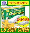 レクサス LS LS460 LS600 LS460L LS600hL アラデンLSボディーカバー LSB6