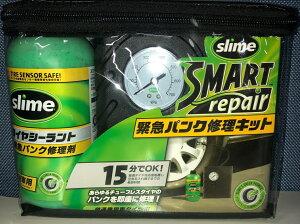 【在庫有】緊急パンク修理キット【使用期限2025/06/05】スマートリペア SLIME スライム 50036(補修剤と空気圧計付コンプレッサーのセット) 世界純正採用多数 ランフラットタイヤ車両にも最適!