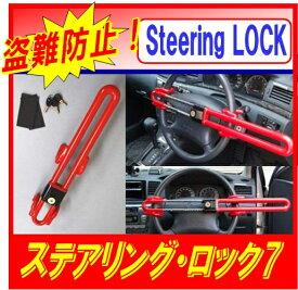 ステアリングロック7 ダブルアームモデル 強力防犯仕様 防犯効果を更に向上 ハンドルロック 愛車をがっちりガード 自動車盗難防止