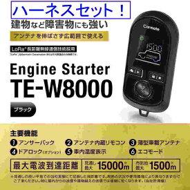 カーメイト エンジンスターター オデッセイ(HV含む) H25.11〜 RC1/RC2/RC4 TE-W8000+TE115+TE443