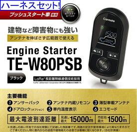 カーメイト エンジンスターター エブリイ ワゴン H27.02〜 DA17W TE-W80PSB+TE161