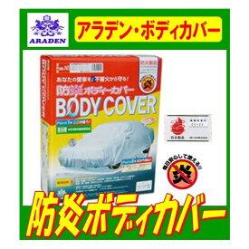 クライスラーネオン アラデン防炎ボディーカバー BB-N2