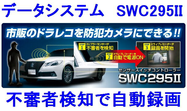 【在庫あり 即納】データシステム SWC295II エンジン停止後ドラレコを自動録画できる 検知した時だけ録画だからムダなデータ使用を低減 駐車録画 カーセキュリティ 自動車盗難防止 ドライブレコーダー後付け駐車監視録画装置