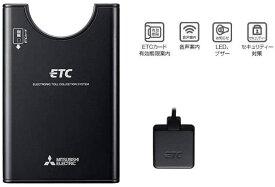 即納 三菱電機 EP-6319EXRK ETC車載器 アンテナ分離 スピーカー一体型 ETCカード有効期限案内 ETC車載機 EP-6319EX EP6319EXRK
