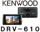 ケンウッド DRV-610【A】 ドライブレコーダー 超高画質2304×1296録画可能 衝撃検知Gセンサー 位置情報GPS 2.7インチ液晶 画像補正WDR ...