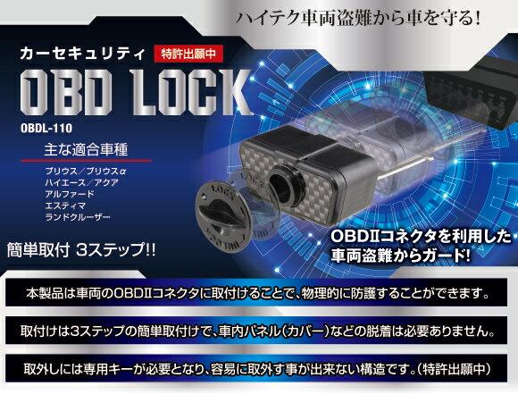 コムテック OBDL-110【C】 イモビカッター対策 OBDIIコネクタをガード 車両盗難防止 OBDロック