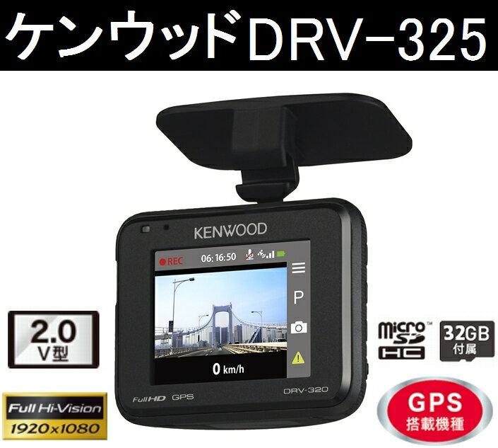 【在庫有】ケンウッド DRV-325 【32GBSDカード付属】小型でもGPS搭載! 2.0V型液晶 フルハイビジョン画質1920x1080 LED信号機対応 地デジノイズ対応
