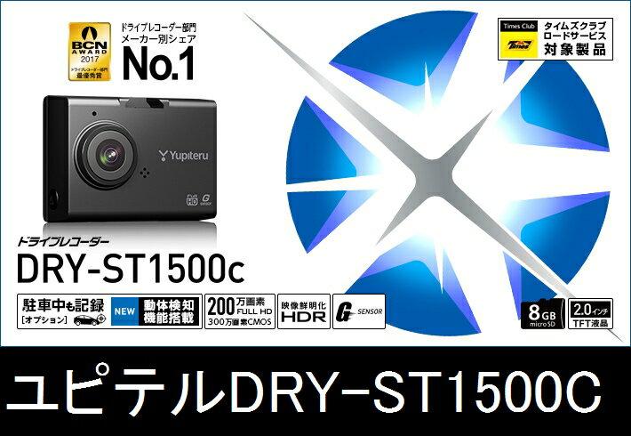 ユピテル DRY-ST1500C【A】 ドライブレコーダー 8GBSDカード付属 300万画素カメラ