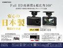 HDR-103 コムテック 日本製ドライブレコーダー 2.7インチ液晶 HD画質 フルHD200万画素 シンプル高性能 HDR103 安心の3…