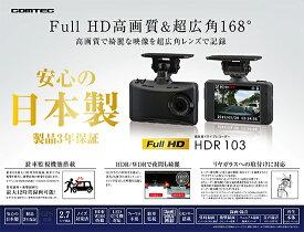 在庫あり即納 HDR-103 コムテック 日本製ドライブレコーダー 2.7インチ液晶 HD画質 フルHD200万画素 シンプル高性能 安心の3年保証 HDR103
