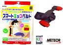 【在庫有り 即納】メテオAPAC B3033 スマートキッズベルト Eマーク適合 携帯型子供用シートベルト 簡易チャイルドシー…