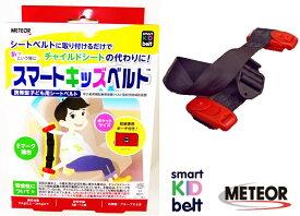 【在庫有り 即納】メテオAPAC B3033 スマートキッズベルト Eマーク適合 携帯型子供用シートベルト 簡易チャイルドシート 子ども用ベルト型幼児用補助装置