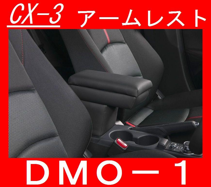 【8月末納期】【送料540円】IT Roman(伊藤製作所) DMO-1 マツダ CX-3(H27.2〜)専用ジャストフィット収納BOX [カラー:ブラック] アームレスト コンソールボックス