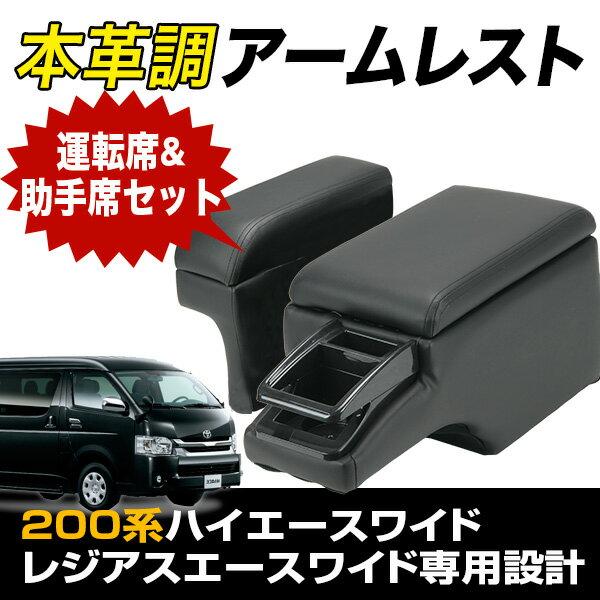 【在庫有】200系ハイエース/レジアスエースワイドボディ専用 運転席・助手席ツインアームレスト カラー:ブラック RV-56 1型/2型/3型/4型/5型対応