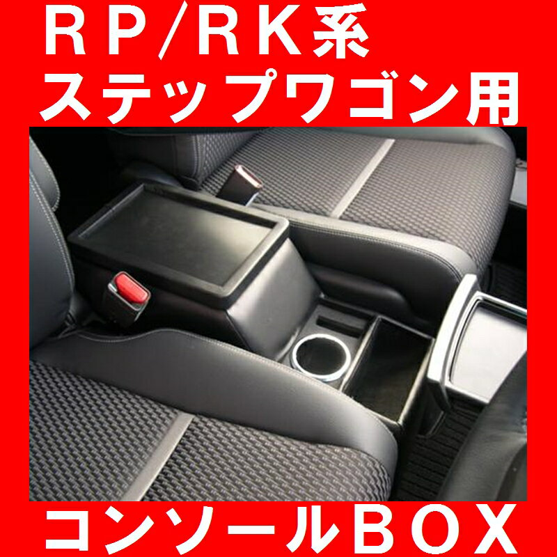 IT Roman(伊藤製作所) SWC-1 ステップワゴン(H21.10〜)専用ジャストフィット収納BOX [カラー:ブラック]コンソールBOX