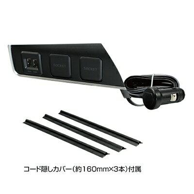 YAC SY-C5 C-HR専用 電源BOX USBポートとソケットを簡単増設 SYC5 CHR専用設計 センターコンソール小物入れにピッタリフィット