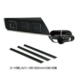 【在庫有】YAC SY-C5 C-HR専用 電源BOX USBポートとソケットを簡単増設 SYC5 CHR専用設計 センターコンソール小物入れにピッタリフィット