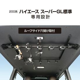 YAC U-HA1F 200系 ハイエース スーパー-GL標準専用 スマートロッドホルダー 5本用 目的に合わせて簡単脱着 UHA1F
