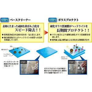 Linda(横浜油脂)HD-1【特T】ヘッドライトコーティング【5分で黄ばみを除去!】約20回分[メーカー品番BZ60/製品コード4235]