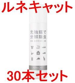 即納【30本セット】東芝マテリアル ルネキャット(RMA-03-180B) 180g【細菌や臭いも元から分解除去!】話題のスプレー型光触媒 RENECAT