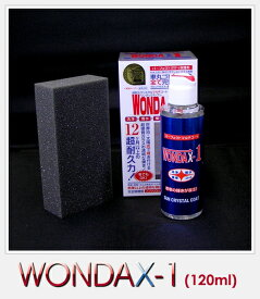 ワンダックス WONDAX-1/120ml ガラス質ボディ保護剤 これ一本でガラスコート!【新車やそれに近い車用】※普通車/軽1BOX1台分