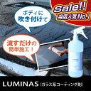 ルミナス ガラス系ボディーコート剤 洗車後の濡れたボディにスプレーで劇的撥水&艶 普通車5台分以上(1本あたり) 3…