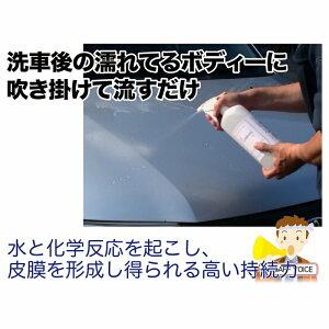 サクラテックLUMINASルミナスガラス系ボディーコート剤洗車後の濡れたボディにスプレーで劇的撥水&艶小型車4〜5台分2〜3ヶ月持続
