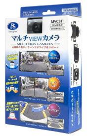 【在庫有り 即納】【全国送料無料】データシステム MVC811 マルチビューカメラRCA汎用タイプ ピン端子カメラ リアカメラとしてもフロントカメラとしても使用可能 MVC-811