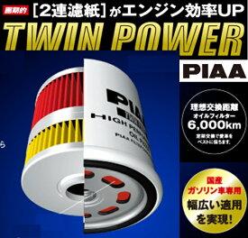 【2連濾紙でエンジン効率UP】高性能!パワーロスを防ぐ PIAA ツインパワーオイルフィルター Z8【特JF】