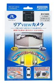 【在庫有り 即納】データシステム RVC801(RVC800の新型) 軽量化 RCAバックカメラ汎用タイプ ピン端子リアカメラ 水平画角140°広角ワイドレンズ 夜間でも明るく見やすい RVC-801