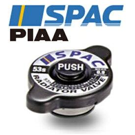 ●オーバーヒート防止 PIAA SPAC トヨタ系 ラジエターバルブ ボタン付タイプ(安全ボタン)88kPa ラジエターキャップSV55S【特JF】