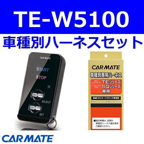 カーメイト エンジンスターター フリード ワゴン H20.5〜H22.11 GB3/GB4系 スマートキー・セキュリティアラーム・イモビ無車 TE-W5100+TE54