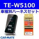 カーメイト エンジンスターター ポルテ 3ドア H16.7〜H24.7 NNP1#系 スマートドアロック装着車 TE-W5100+TE103
