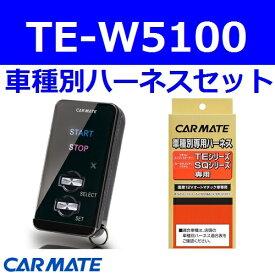 カーメイト エンジンスターター フリード HV H24.11〜 GP3系 スマートキー・イモビ装着車 TE-W5100+TE54+TE437