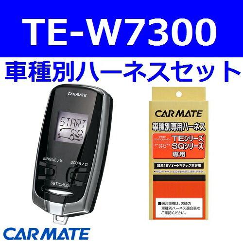 カーメイト エンジンスターター フィットシャトル HV H25.08〜H27.5 GP2系 スマートキー装着車 TE-W7300+TE54+TE430
