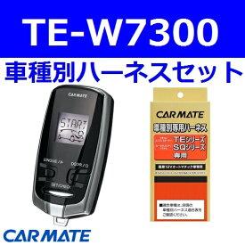 カーメイト エンジンスターター NV100クリッパーリオ ワゴン H25.12〜H27.3 DR64W TE-W7300+TE87