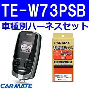 カーメイトエンジンスタータームーヴキャンバスH28.09〜H29.09LA800S/LA810Sプッシュボタンスタート・キーフリーシステム・イモビライザー装着車TE-W73PSB+TE160