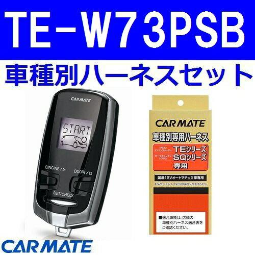 カーメイト エンジンスターター ソリオ(バンディット含む) ワゴン H27.08〜 MA36S系 マイルドHV車 TE-W73PSB+TE156