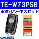 カーメイト エンジンスターター アルトラパン 5ドア H27.06〜 HE33S系 インパネシフトCVT車 TE-W73PSB+TE157