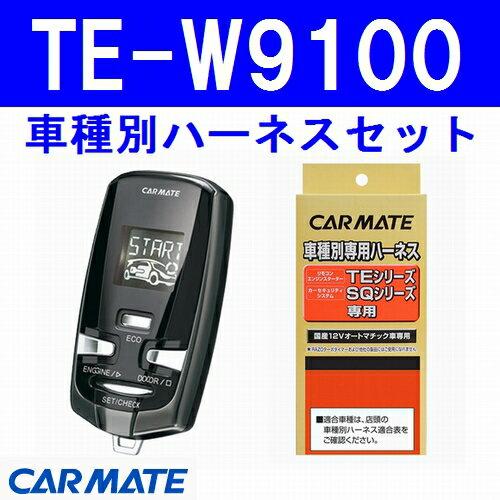 カーメイト エンジンスターター アルファード ワゴン H17.4〜H20.5 NH1#W系 スマートドアロック装着車 TE-W9100+TE104+TE427